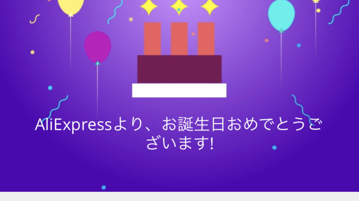 Aliexpressのお買い物で失敗しないために その2 会員ランク