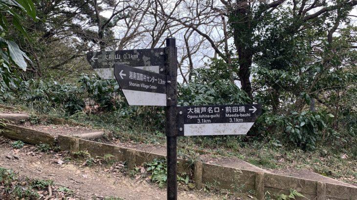 鎌倉散歩 番外編 大楠山 2020年2月25日
