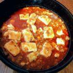 辛い・シビれる麻婆豆腐 レシピ
