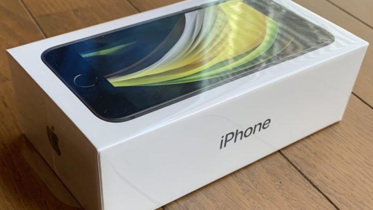 iPhoneSE2020購入 新型コロナウイルスによる大手キャリアの販売延期