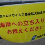 鎌倉散歩 放送「観光やレジャーの方はお帰りください」 2020年4月23日