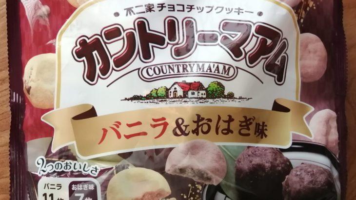 カントリーマアム  限定商品 バニラ&おはぎ味 ヤオコー限定