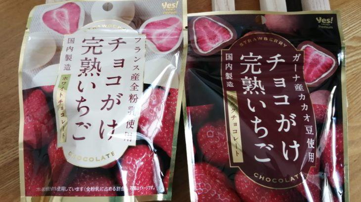ヤオコー Yes! Premium チョコがけ完熟いちご ミルクチョコレート ホワイトチョコレート